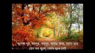 Ochena Pothik by Pothik Nobi / অচেনা পথিক - পথিক নবি