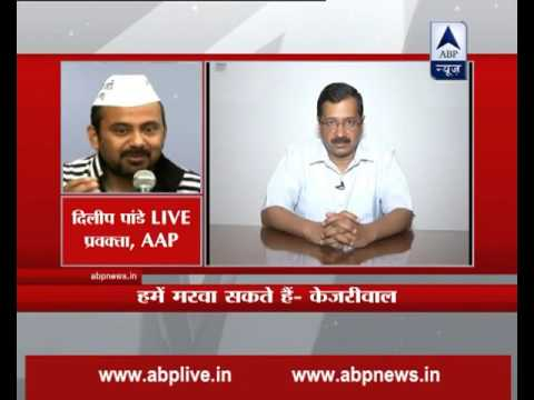 PM Modi can get us killed, says Arvind Kejriwal in a video
