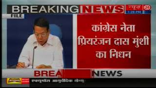Download Congress Leader Priya Ranjan Dasmunsi, Who Was Hospitalised Since 2008, Dies 3Gp Mp4