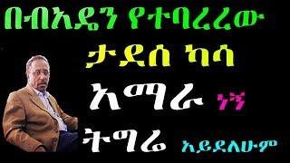 Ethiopia : በብአዴን  የተባረረው  ታደሰ ካሳ አማራ ነኝ  ትግሬ አይደለሁም