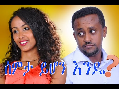 New Ethiopian Movie - Semta Yihon Endie Full Movie 2015