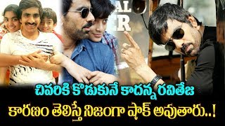 Ravi Teja Refuse To Mahadhan Role In Amar Akbar Anthony Movie | Srinu Vaitla | Top Telugu Media