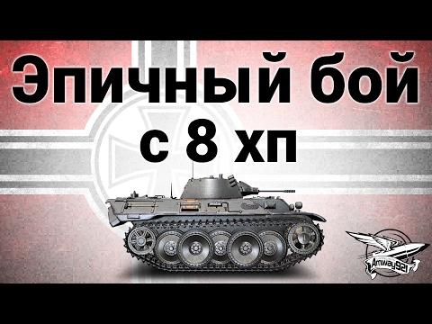 VK 16.02 Leopard - Эпичный бой с 8 хп