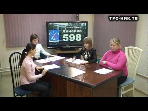 """ТРО-НИК.ТВ  ШКОЛЬНЫЕ НОВОСТИ  """"ЛИНЕЙКА 598"""" 1"""