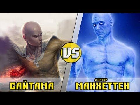 САЙТАМА vs ДОКТОР МАНХЭТТЕН