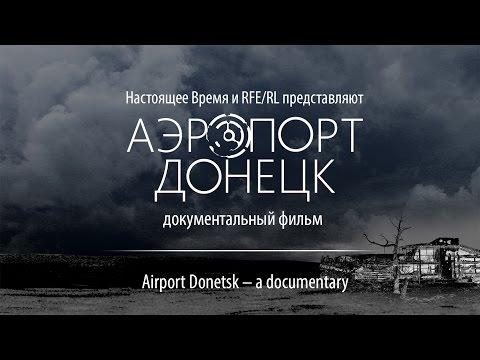 Аэропорт Донецк | Airport Donetsk (English subtitles)