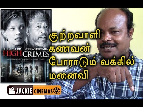 High Crimes (2002) Hollywood Movie Review In Tamil By Jackiesekar | #tamilmoviereview