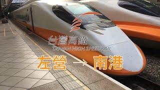 台灣高鐵 (左營 → 南港)