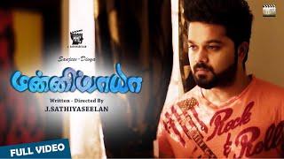 Mannippaya - Tamil Short Film | Sanjeev | Divya Ganesh