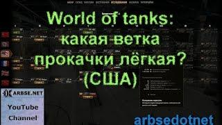 World of tanks: какая ветка прокачки лёгкая? (США)