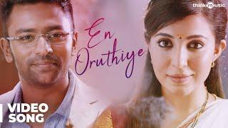 En Oruthiye Video Song HD Koditta Idangalai Nirappuga  | Shanthanu, R.Parthiban, Sathya