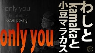 Only you The Platters ukulele cover PPKING with KAMAKAと小豆マラカス