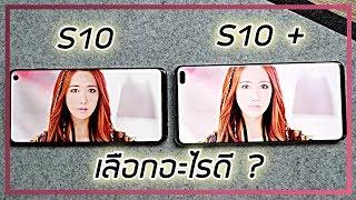 Galaxy S10 VS Galaxy S10+ ห่างกัน 4,000 เลือกอะไรดี ?