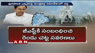 CM KCR to Hold Cabinet Meeting Today | Discuss Some Key Points | KCR Latest News