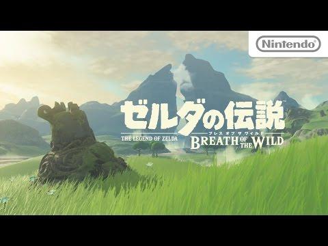 【NX/WiiU】『ゼルダの伝説 ブレス オブ ザ ワイルド』E3 2016 出展映像が公開