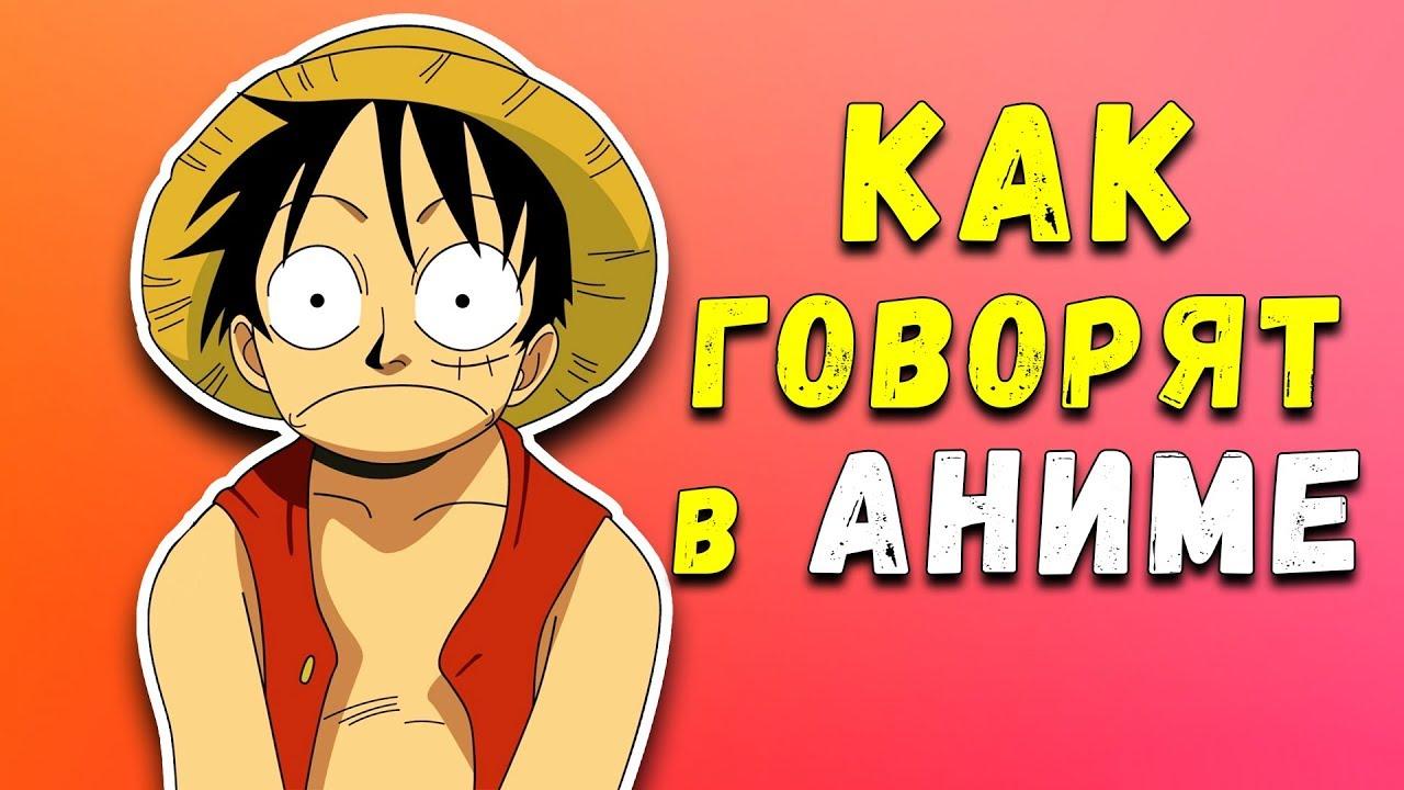 КАК ГОВОРЯТ В АНИМЕ. Топ 10 самых популярных фраз во время боя в Аниме   Naruto, One Piece, Bleach