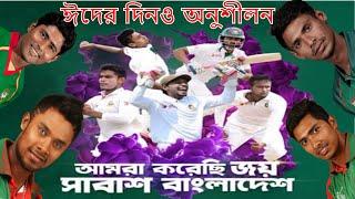 ২য় টেস্ট জয়ের লক্ষ্যে ঈদের দিনও অনুশীলন করবে টাইগাররা.Bangladesh cricket news.sports news update