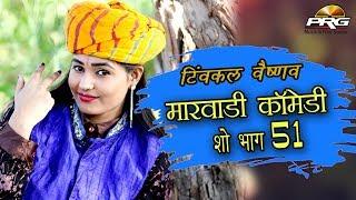 Twinkal Vaishnav Comedy Show Part 51 | देसी राजस्थानी कॉमेडी शो | Rajasthani Comedy | PRG HD Video