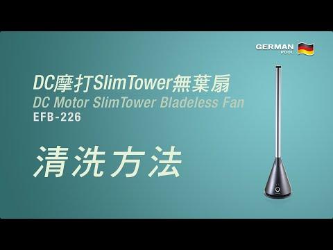 EFB-226  | 清洗說明