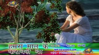 भगीया विधाता कईसन बा ༺❤༻ Bhojpuri Sad Songs 2016 New ༺❤༻ Raja Premi [MP3]