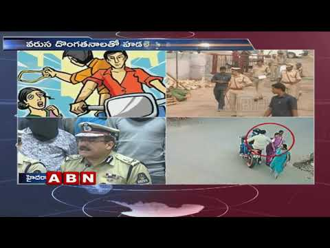 Police Held Chain Snatching Gang in Hyderabad | ABN Telugu