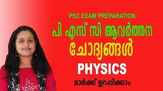 PHYSICS REPEATED QUESTIONS FOR PSC EXAMS