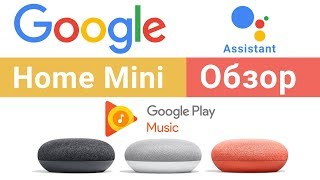 Google HOME Mini умная колонка с Ok Google Ассистент ОБЗОР