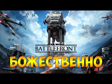 Star Wars: Battlefront 3 - это ох**нно!