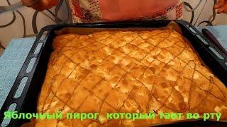 Яблочный пирог, который тает во рту/Apfelkuchen/ Apple pie
