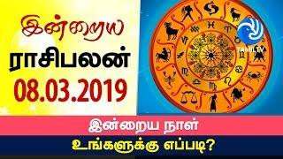 இன்றைய ராசி பலன் 08-03-2019 | Today Rasi Palan in Tamil | Today Horoscope | Tamil Astrology
