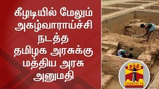 DETAILED REPORT   Centre permits TN Govt to conduct excavation at Keezhadi   Thanthi TV