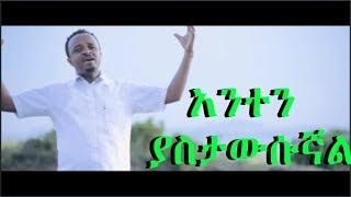 Pastor Kidus Tsegaye Anten Yastawesunyale - 2018 - AmlekoTube.com