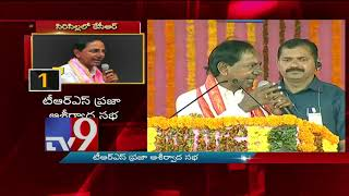 KCR speech at Siricilla public meeting