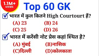 Gk in Hindi//Most important 500 Gk//saurabh sir
