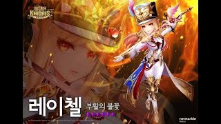 Seven Knights New Fire  of resurrection Rachel awaken animation and skill preview