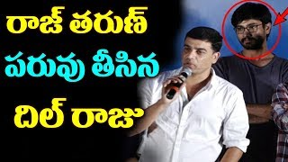 Dil Raju Sensational Comments On Raj Tarun Star Status | Lover Movie Trailer Launch