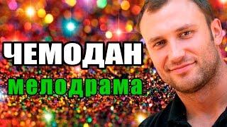 Чемодан 2016 Русская мелодрама, новые фильмы про любовь