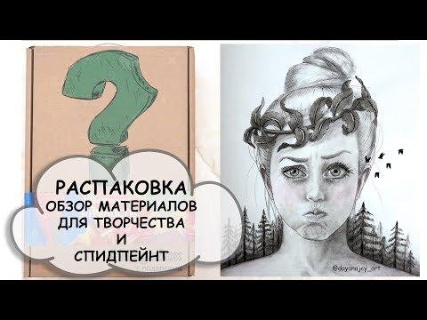 НОВЫЕ МАТЕРИАЛЫ ДЛЯ ТВОРЧЕСТВА / Распаковка, обзор/ Рисую для  Inktober 2017