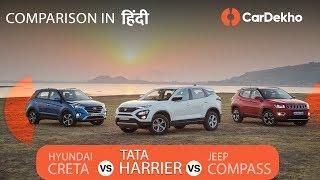 Tata Harrier vs Hyundai Creta vs Jeep Compass: Hindi Comparison Review | CarDekho.com