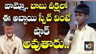 7 Years Old Boy Amazing Speech In CM Dharma Porata Diksha