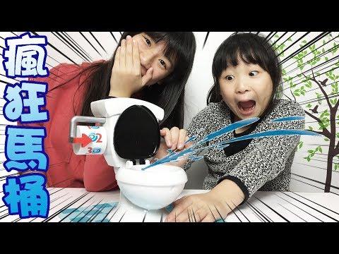 超刺激瘋狂噴水馬桶桌遊/Toilet trouble funny disktop game/おもしろい噴水トイレゲーム[NyoNyoTV 妞妞TV]