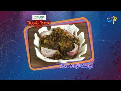 Gongura Ullipaya Pachadi  | Telugu Ruchi | 2nd October 2018 | ETV  Telugu