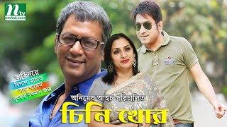 Download Comedy Bangla Natok