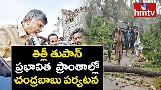 Chandrababu Naidu To Continue Visits To Cyclone-Hit Areas | Babu Comments On Modi | hmtv