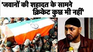 जवानों की शहादत से गुस्से में Harbhajan Singh, कहा देश पहले...खेल नहीं | Sports Tak
