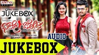 Bale Jodi Kannada Movie - Full Songs Jukebox || Sumanth, Saanvi
