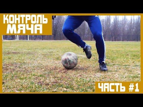 10  упражнений на контроль мяча |10 exercises on ball control