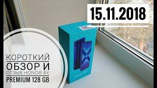 📱Короткий обзор и отзыв о Honor 8X 128 Gb Premium!✅