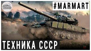 ТЕХНИКА WORLD OF TANKS - Техника СССР!