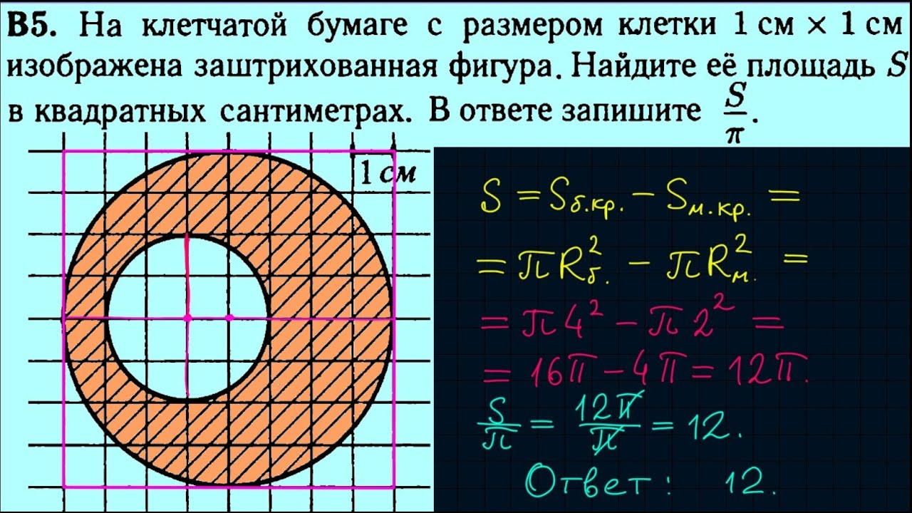 Площадь закрашенного сектора изображенного на клетчатой бумаге